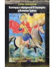 kalendar-i-obrednost-v-strandzha-i-iztochna-trakiya