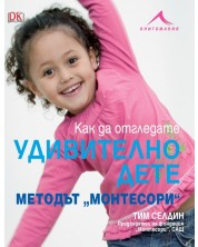 """Как да отгледате удивително дете. Методът """"Монтесори"""""""
