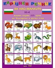 Картинен речник за най-малките №4 + CD: Моите първи 225 думи на български и на руски -1
