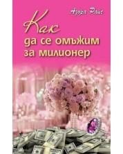 Как да се омъжим за милионер