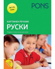 Картинен речник: Руски език за 1. – 4. клас (Pons) -1