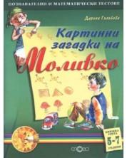 Картинни загадки на Моливко кн. 3 (5-7 г.)