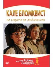 Кале Бломквист по следите на отвлечените (DVD)