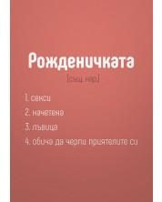 Картичка Мазно.бг - Рожденичката