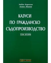 Казуси по гражданско съдопроизводство - Том 2 -1