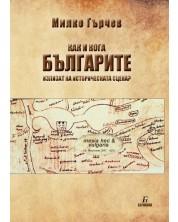 Как и кога българите излизат на историческата сцена? -1