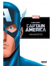 Капитан Америка: Началото -1