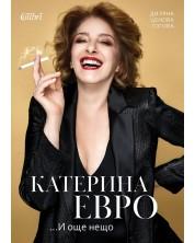 Катерина Евро... и още нещо