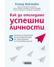 """Kак да отгледаме успешни личности. 5 принципа за възпитание на целеустремени деца от """"Кръстницата"""" на Силициевата долина -1"""