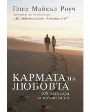 Кармата на любовта. 100 отговора за връзката ви