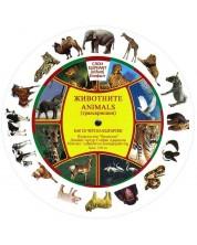 Как се чете на български: Животните/ Animals с транскрипция - картонен диск (Византия) -1