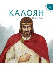 Исторически приказки 2: Калоян -1