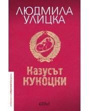 Казусът Кукоцки