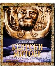 Келтски митове (твърди корици) -1