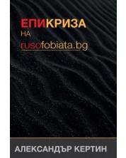 Епикриза на rusofobiata.bg -1