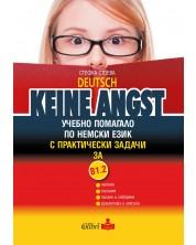 Keine Angst: Учебно помагало по немски език с практически задачи за В1.2 (Колибри) -1