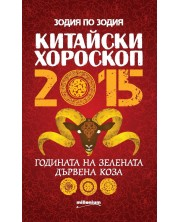 Китайски хороскоп 2015. Годината на зелената дървена Коза