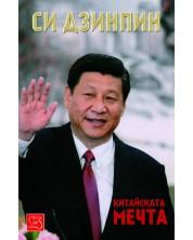 Китайската мечта (меки корици) -1