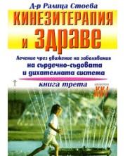 Кинезитерапия и здраве - книга 3 -1