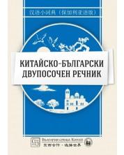 Китайско-български двупосочен речник (твърди корици) -1
