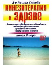 Кинезитерапия и здраве - книга 2 -1