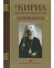 Кирил Патриарх Български. Дневници (твърди корици) -1