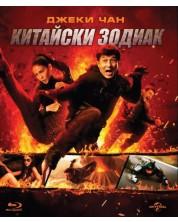 Китайски зодиак (Blu-Ray)