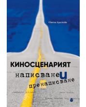 Киносценарият - написване и пренаписване (Нов български университет) -1