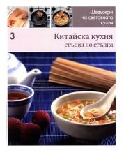 Китайска кухня (Шедьоври на световната кухня 3) - твърди корици