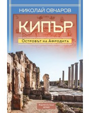 Кипър: Островът на Афродита