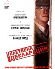 Клетвена декларация (DVD)