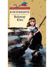 kletnitsite-zlatni-detski-knigi-45-trud