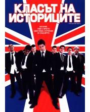 Класът на историците (DVD)