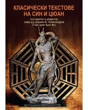 Класически текстове на Син И Цюан -1