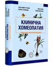 Клинична хомеопатия. Приложна материя медика -1