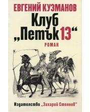 """Клуб """"Петък 13"""""""