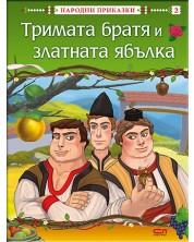 Народни приказки: Тримата братя и златната ябълка