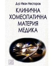 Клинична хомеопатична материя медика (твърда корица)