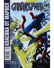 Класика от Марвел. Спайдърмен (Брой 7 / Април 2005): Ужacявaщaтa зaплaxa нa Живия Mозък
