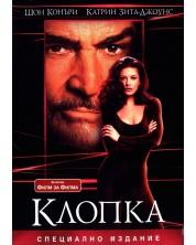 Клопка (DVD)