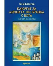 Ключът за личната ни връзка с Бога -1