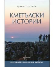 Кметълски истории. Световните рок легенди в България