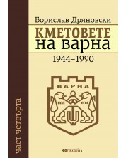Кметовете на Варна (1944-1990)