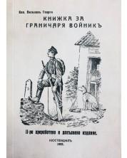 Книжка за граничаря войник (фототипно, 2019 г.) -1