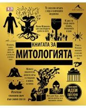 Книгата за митологията (Големите идеи, обяснени просто) -1
