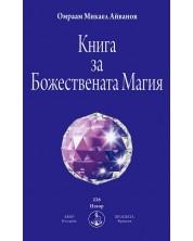Книга за божествената магия -1