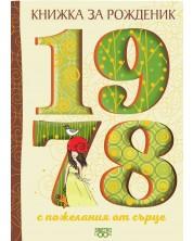 Книжка за рожденик с пожелания от сърце 1978 г. -1
