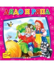 Книжка с пъзели: Дядо и ряпа -1
