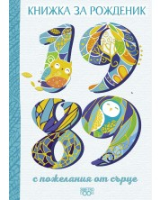Книжка за рожденик с пожелания от сърце 1989 г. -1