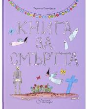 Книга за смъртта -1